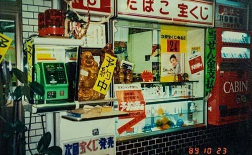 お店の歴史3