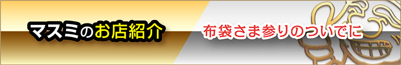 店舗紹介(地図)