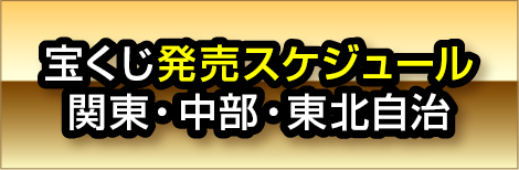宝くじ発売スケジュール