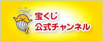 宝くじ公式チャンネル