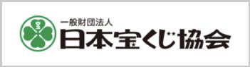 日本くじ協会